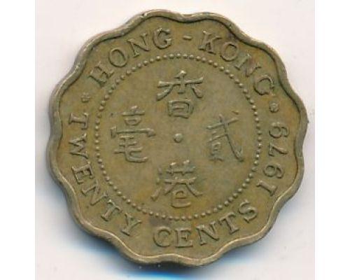 20 центов 1979 год. Китай Гонконг