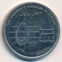 5 пиастров 1993 год Иордания