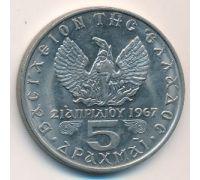 5 драхм 1973 год Греция Константин II