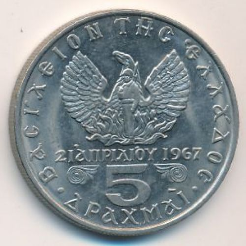 5 драхм 1973 год. Греция. Константин II