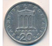 20 драхм 1984 год Греция