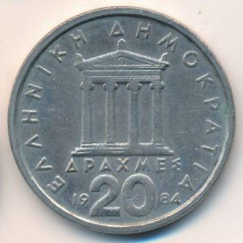20 драхм 1984 год. Греция
