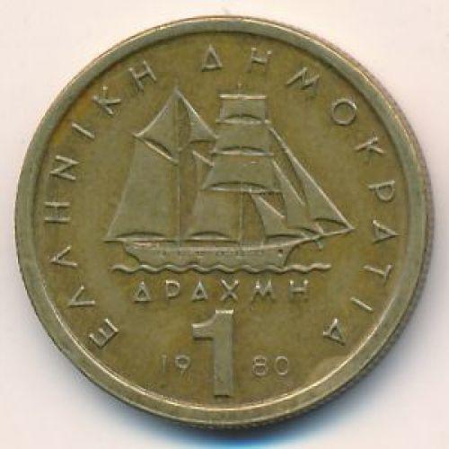 1 драхма 1980 год. Греция