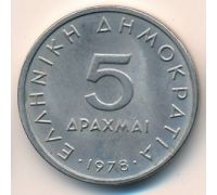 5 драхм 1978 год Греция