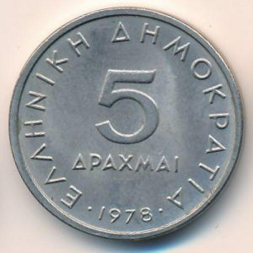 5 драхм 1978 год. Греция