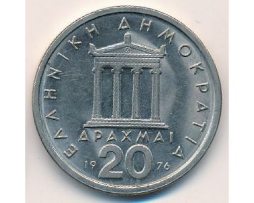 20 драхм 1976 год Греция