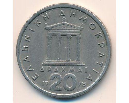 20 драхм 1978 год Греция