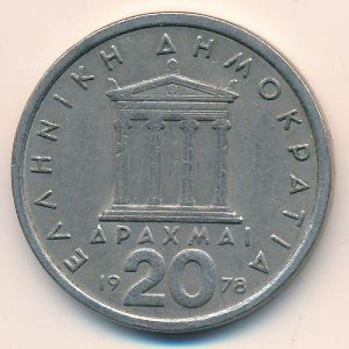 20 драхм 1978 год. Греция