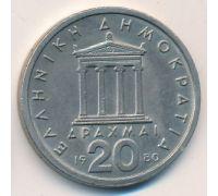 20 драхм 1980 год Греция