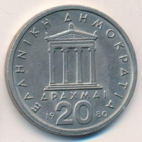 20 драхм 1980 год. Греция