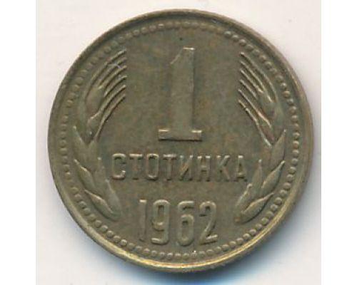 1 стотинка 1962 год Болгария