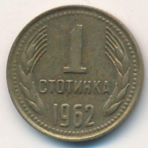 1 стотинка 1962 год. Болгария