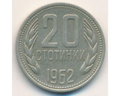 20 стотинок 1962 год Болгария