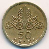 50 лепт 1973 год. Греция