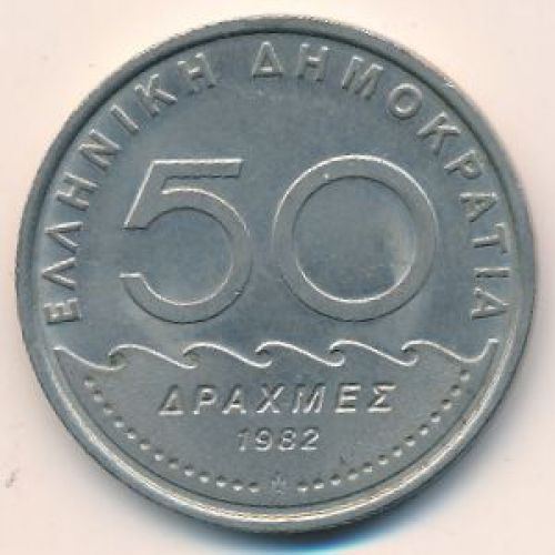 50 драхм 1982 год. Греция. Солон