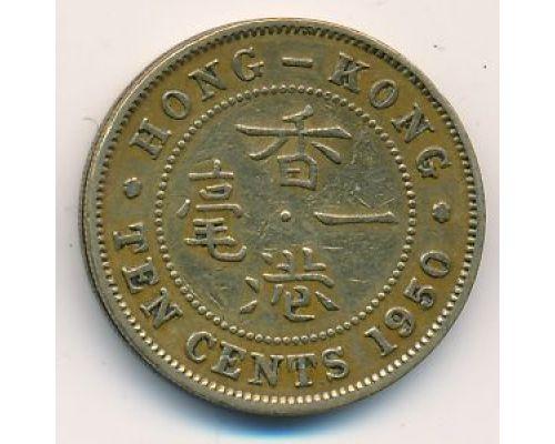 10 центов 1950 год Китай Гонконг Георг VI