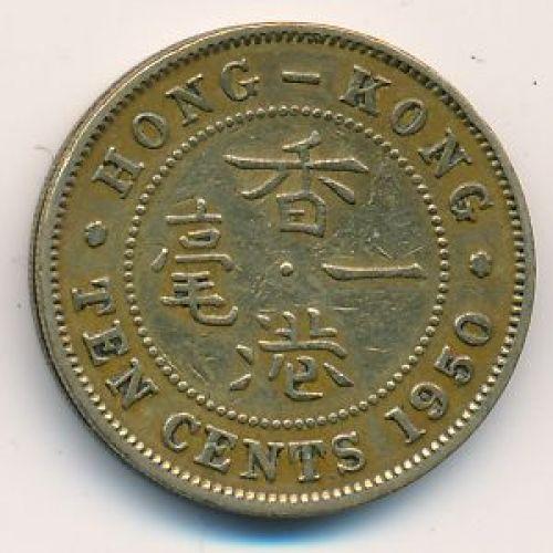10 центов 1950 год. Китай Гонконг. Георг VI.