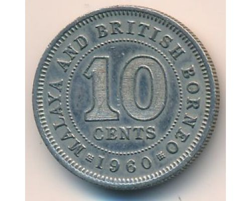10 центов 1960 год Малайя и Британское Борнео Елизавета II