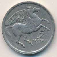 5 драхм 1973 год Греция Пегас