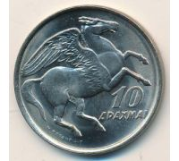 10 драхм 1973 год Греция Пегас