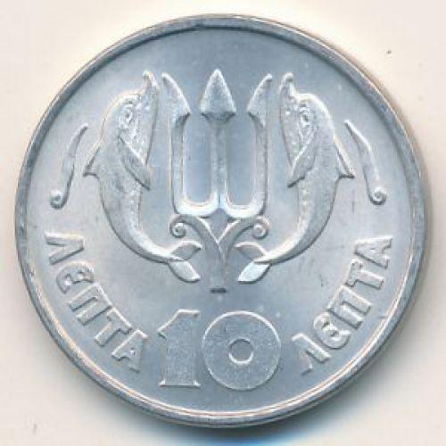 10 лепт 1973 год. Греция. Дельфины