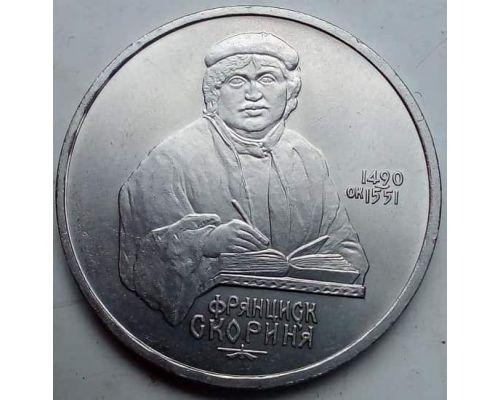 1 рубль 500 лет со дня рождения Скорины 1990 год СССР