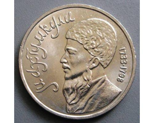 1 рубль Памяти Махтумкули 1991 год СССР