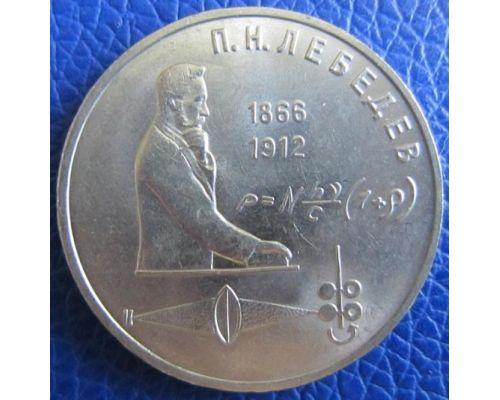 1 рубль 125 лет со дня рождения Лебедева 1991 год СССР