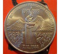 3 рубля землетрясение в Армении 1989 год СССР