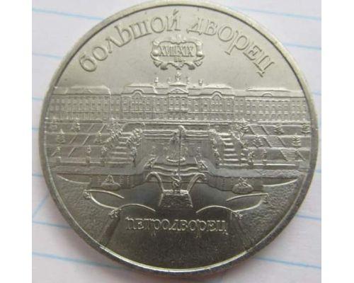5 рублей Большой Дворец Петродворец 1990 год СССР