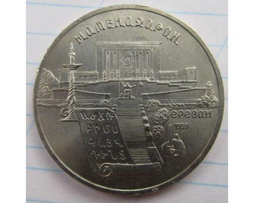 5 рублей Матенадаран Ереван 1990 год СССР