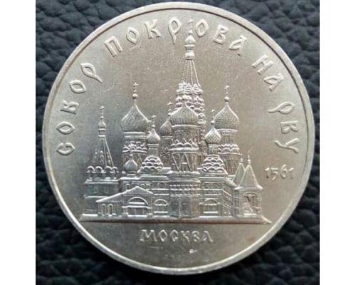 5 рублей Собор Покрова на рву Москва 1989 год СССР