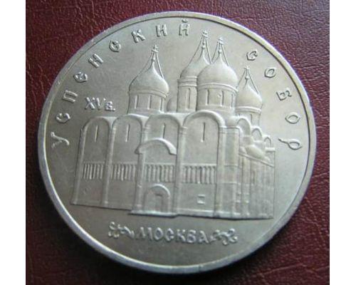 5 рублей Успенский Собор в Москве 1990 год СССР