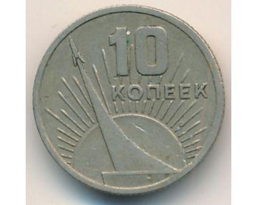10 копеек 1967 год Юбилейные 50 лет СССР
