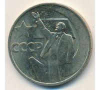 50 копеек 1967 год Юбилейные 50 лет СССР