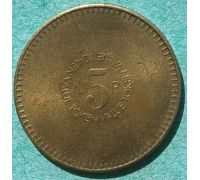 Жетон Токен Англия Value 5 New Pence Vending Only