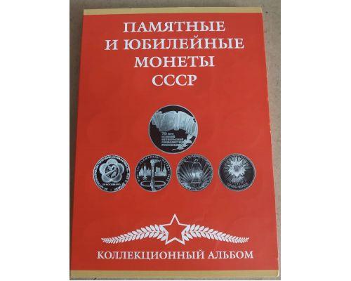 Нумизматический альбом для юбилейных монет СССР Б/У