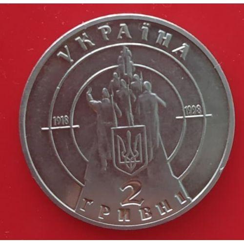 2 гривны 80 лет бой под Крутами 1998 год Украина