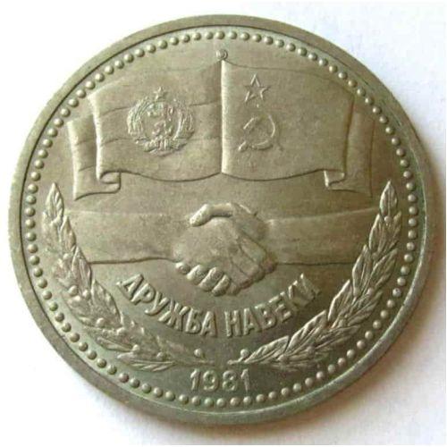 1 рубль Дружба Навеки 1981 год СССР