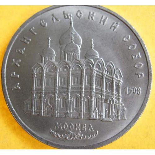 5 рублей Архангельский Собор в Москве 1991 год СССР