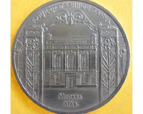 5 рублей Государственный банк в Москве 1991 год СССР