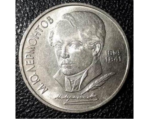 1 рубль 175 лет со дня рождения Лермонтова 1989 год СССР