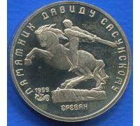 5 рублей Памятник Давиду Сасунскому в Ереване 1991 год СССР