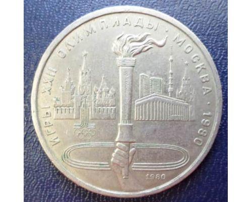 1 рубль Олимпийский Факел 1980 год СССР