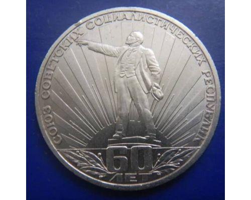 1 рубль 60 лет СССР 1982 год Ленин в лучах