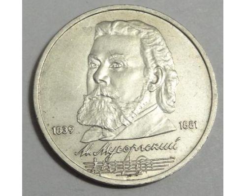 1 рубль 150 лет со дня рождения Мусоргского 1989 год СССР