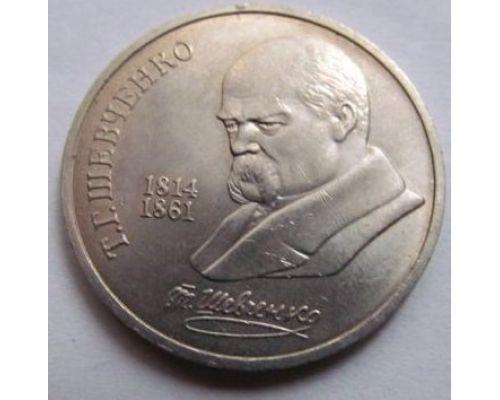 1 рубль 175 лет со дня рождения Шевченко 1989 год СССР