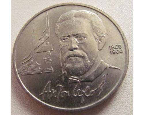 1 рубль 130 лет со дня рождения Чехова 1990 год СССР