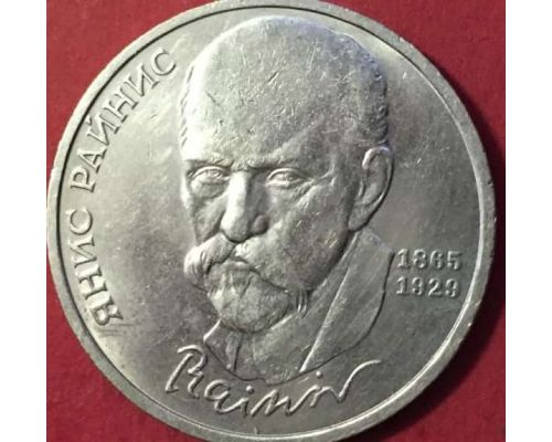 1 рубль 125 лет со дня рождения Райниса 1990 год СССР