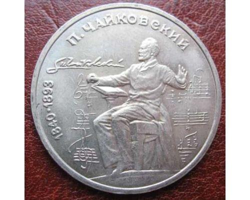 1 рубль 150 лет со дня рождения Чайковского 1990 год СССР